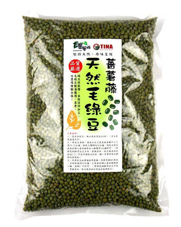 ^~蕃薯藤^~天然毛綠豆^(營業包1kg^) ~  好康折扣