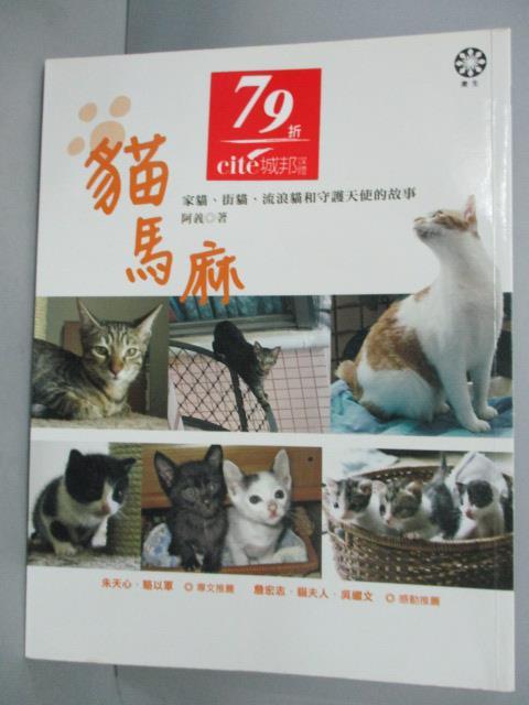 【書寶二手書T3/寵物_YCG】貓馬麻:家貓、街貓、流浪貓和守護天使的故事_阿義