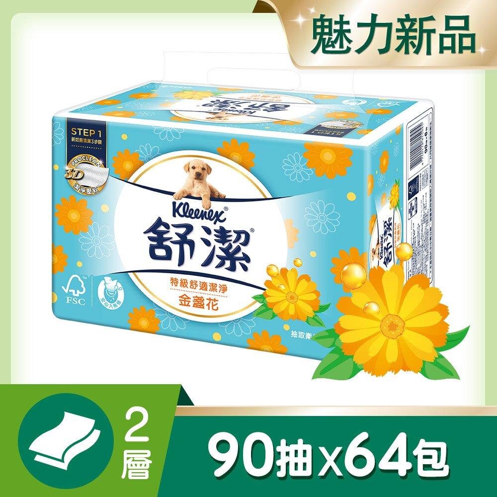 環球購物中心 【舒潔】 特級舒適金盞花抽取衛生紙 90抽x8包x8串/ 箱