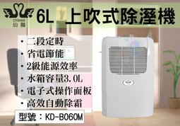 <br/><br/>  【尋寶趣】6L 上吹式除溼機 2級能源效率 大同往復式壓縮機 2段定時 水箱3.0L 除濕機 節能省電 KD-B060M<br/><br/>