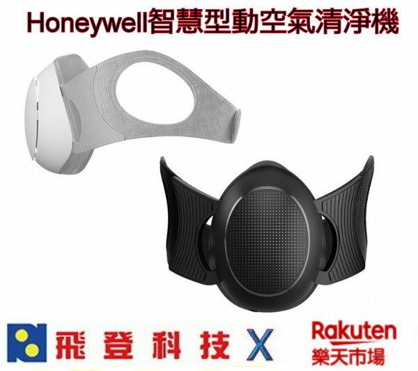 Honeywell MATW9501 電子口罩 智慧型動空氣清淨機 N95等級 過濾PM2.5 恆隆行公司貨 含稅開發票
