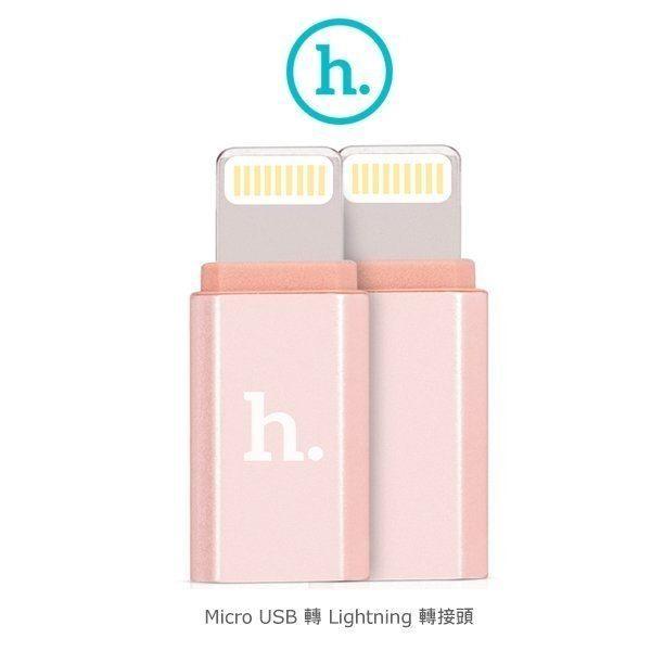 浩酷 HOCO Micro USB 轉 Lightning UBS 轉接頭(玫瑰金)安卓轉蘋果 IOS9 APPLE / i6s / 6s Plus / 5s / iPad