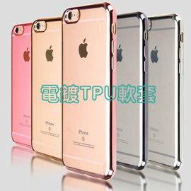 【超強韌】Apple iPhone 6/6S 4.7吋 電鍍TPU軟套/輕薄保護殼/防護殼手機背蓋/手機殼/外殼/防摔透明殼