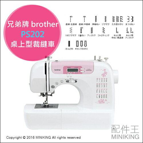 【配件王】日本代購 兄弟牌 brother PS202 裁縫車 縫紉機 液晶 觸控 家用 桌上型 全自動 另 PS203