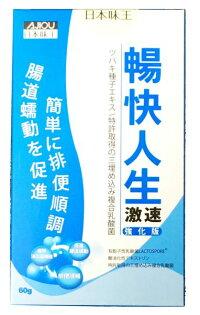 暢快人生激速加強版60g瓶◆德瑞健康家◆