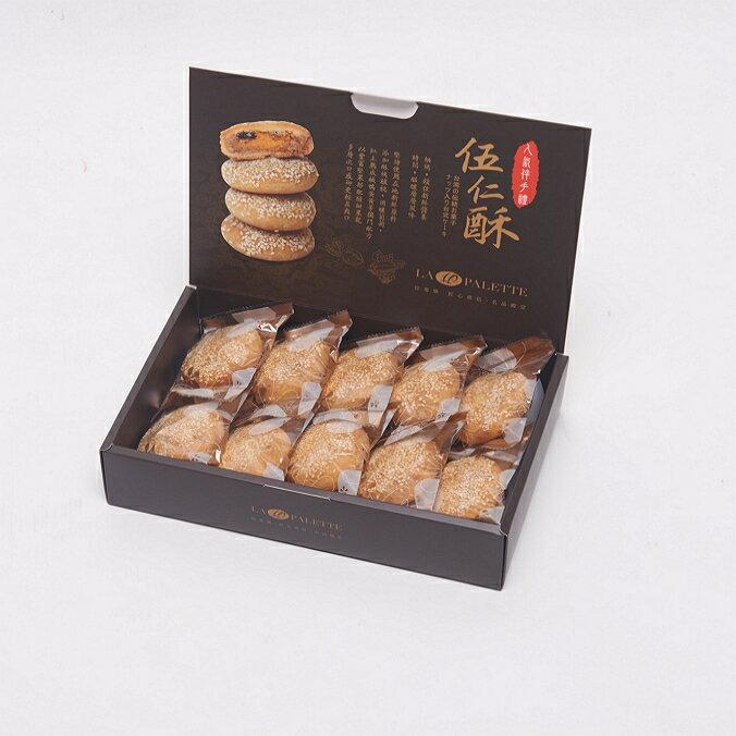 【拉菲樂La palette】伍仁酥禮盒10入★台北最夯伴手禮★記憶的美味,就是在地的滋味★