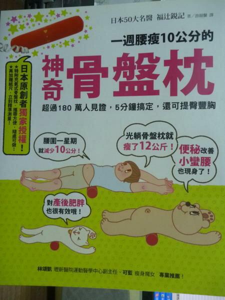 【書寶二手書T6/美容_QCQ】一週腰瘦10公分的神奇骨盤枕_福?銳記