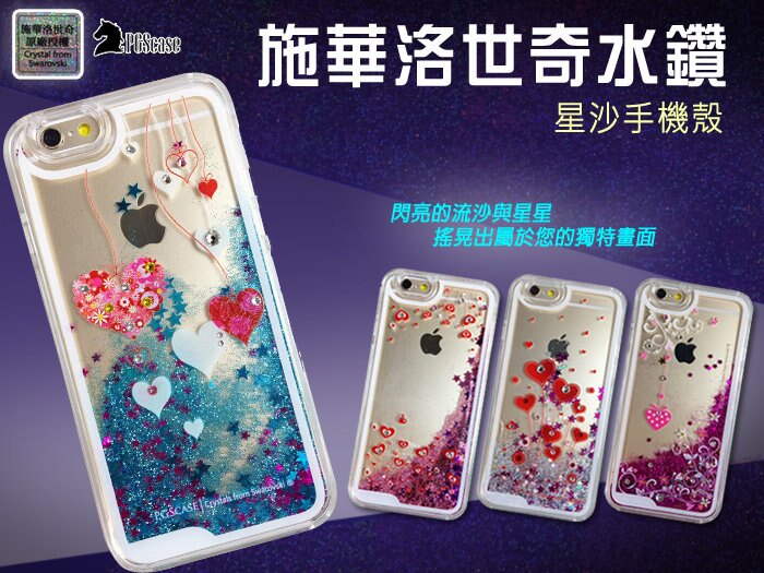 流沙殼 SWAROVSKI施華洛世奇 水鑽 星沙 iPhone 6/6s 4.7吋 i6/ip6 手機殼 保護殼 硬殼 背蓋 後殼/禮品/贈品/TIS購物館