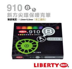 利百代 910-B-8C 酒精性環保麥克筆8色組(斜方頭)