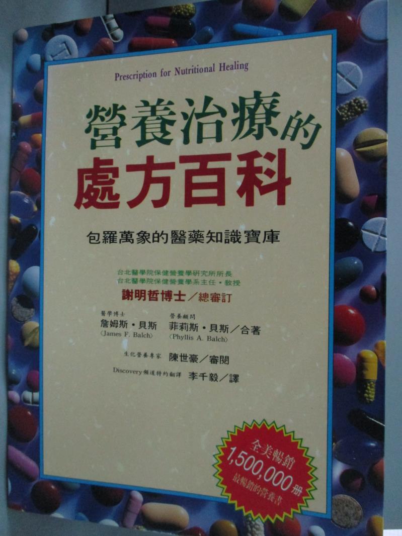 ~書寶 書T1/養生_YDA~營養治療的處方百科_詹姆斯  菲利斯‧貝斯
