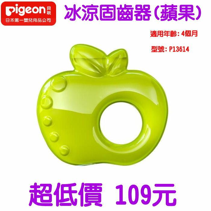 *美馨兒*貝親PIGEON 冰涼固齒器  冰涼咬咬玩具 蘋果 P13614 ~店面 ~