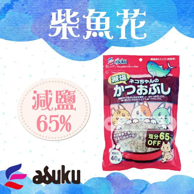 貓狗樂園  asuku~柴魚花~減鹽65^%~40g~180元