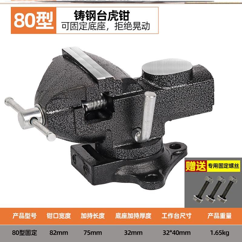 萬向木工桌鉗扣式平行臺式模型焊接家用雙向全鋼打孔多功能小型1入