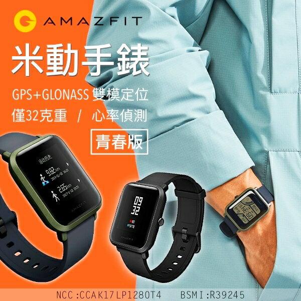 Amazfit米動手錶青春版智能運動手錶心率偵測GPS手環防水手環小米米家華米運動手環