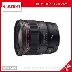 可傑 Canon EF 24mm F1.4 L II USM 廣角 人像定焦鏡 二代鏡 彩虹公司貨 保固一年 加碼送保護鏡