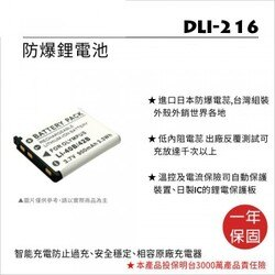 ▶現貨⚫秒寄⚫免運⚫一年保固◀FOR BENQ DLI-216 鋰電池