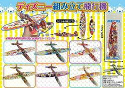 日貨 迪士尼 DIY紙飛機 組裝 紙飛機 兒童玩具 玩具 兒童 飛機 紙製 Disney 正版 授權 J00015329