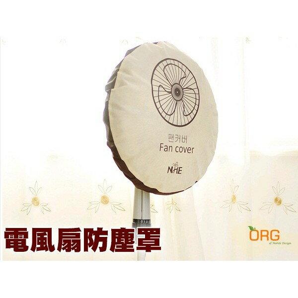 ORG《SD0441》韓風感~無紡布 電風扇/風扇/立扇 防塵罩/防塵套/防塵 電風扇罩 生活用品 延長風扇壽命