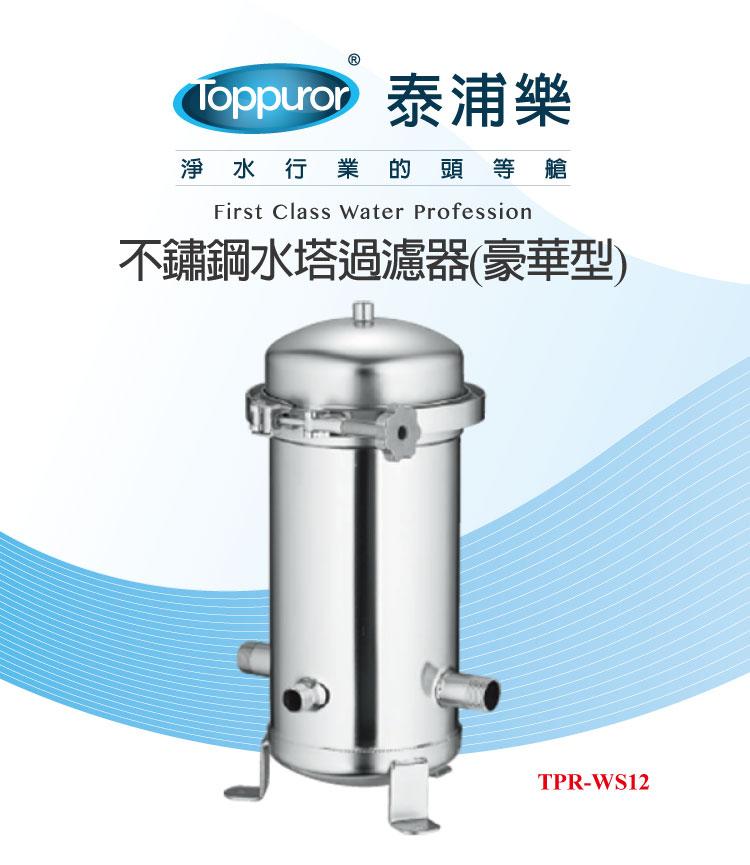 【Toppuror 泰浦樂】不鏽鋼水塔過濾器(TPR-WS12)