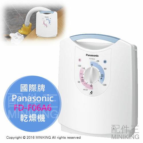 ~ 王~ 製 附中說 Panasonic 國際牌 FD~F06A6 乾燥機 烘被機 烘鞋機