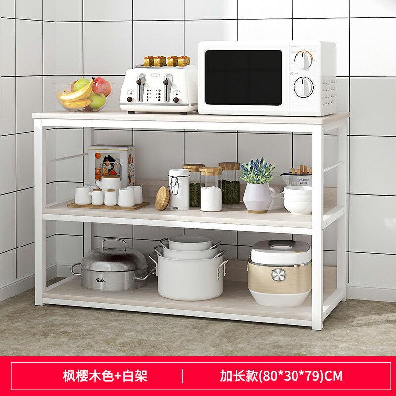 電器架 廚房置物架收納架家用大全簡易落地式多層碗碟微波爐架調料儲物架 層架【DD1867】