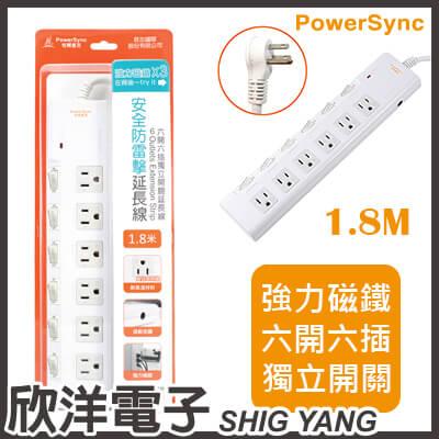 ※ 欣洋電子 ※ 群加科技 安全防雷擊6開6插獨立開關延長線 強力磁鐵*3 / 1.8M ( PWS-EMS6618 ) PowerSync包爾星克