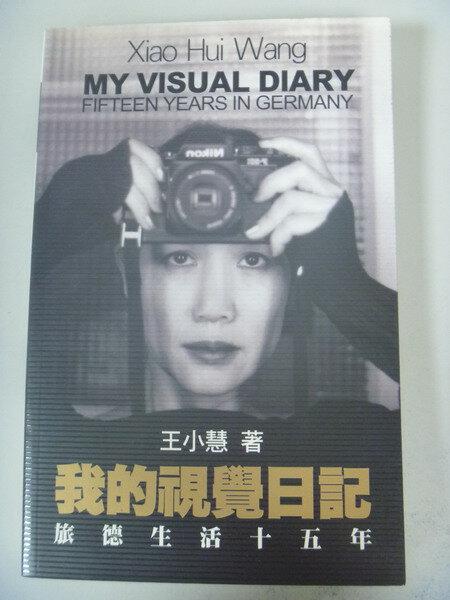 【書寶二手書T8/傳記_ZCA】我的視覺日記:旅德生活十五年_王小慧