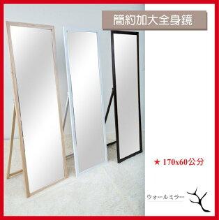 [附發票免運]170x60全身鏡天然松木框台灣玻璃服飾店全身鏡立鏡全身立鏡穿衣鏡化妝鏡連身鏡落地