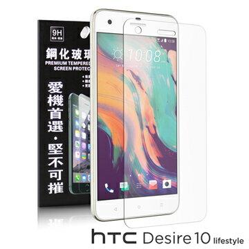 【愛瘋潮】HTC Desire 10 lifestyle 超強防爆鋼化玻璃保護貼 9H (非滿版)