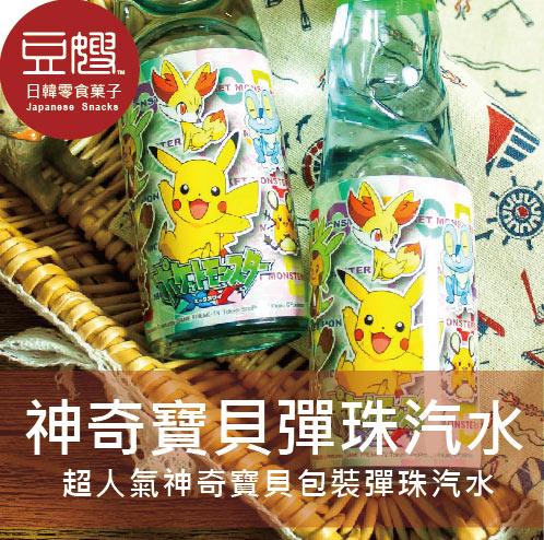 【豆嫂】日本飲料 期間限定神奇寶貝彈珠汽水