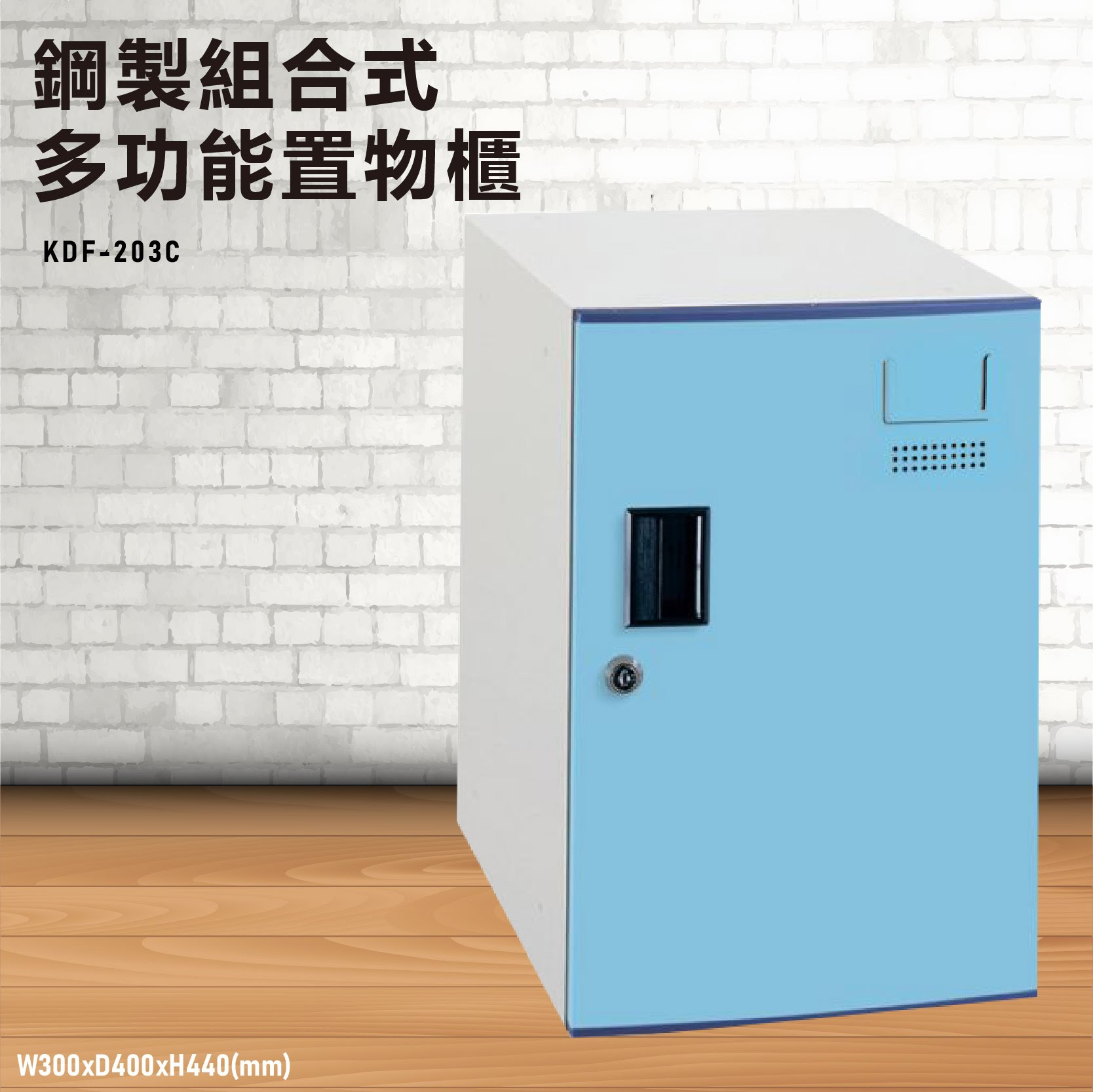 【鑰匙櫃】大富 KDF-203C 多用途鋼製組合式置物櫃~可換購密碼鎖 收納櫃 更衣櫃 衣櫃 鞋櫃 存放 員工宿舍