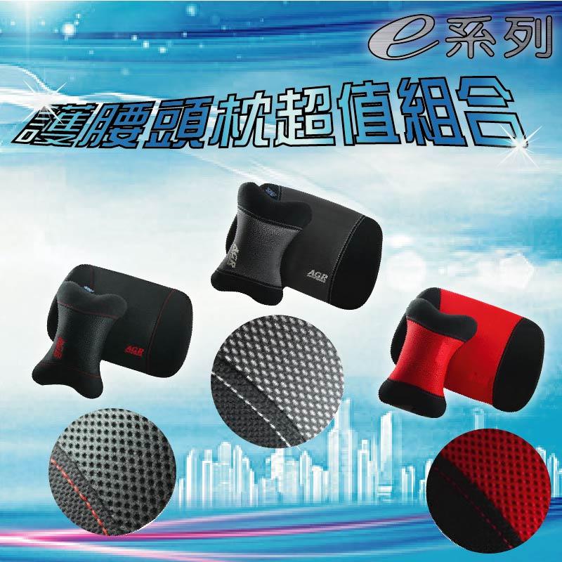 e系列汽車用品護腰頭枕超值組合(黑/灰/紅)