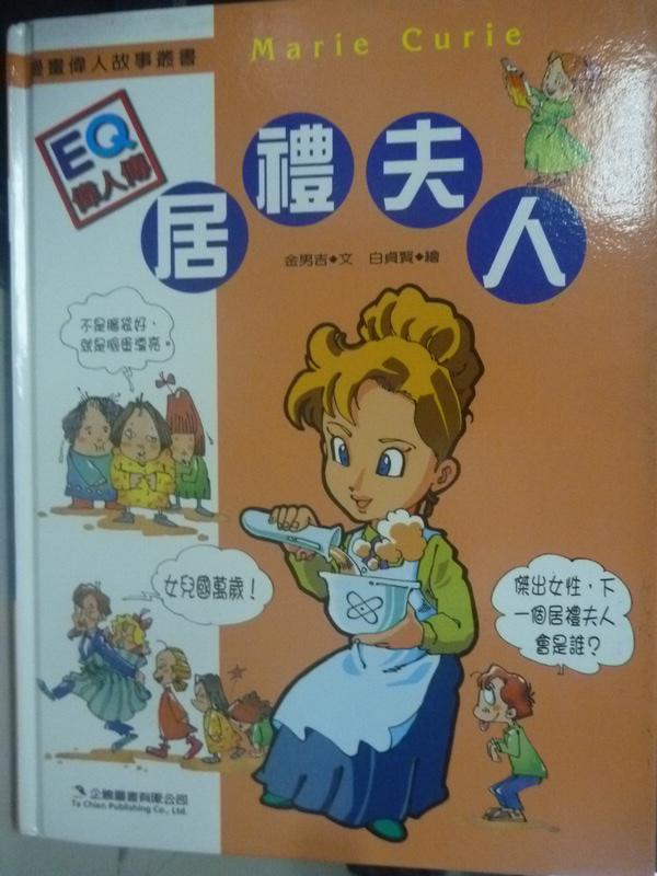 【書寶二手書T5/少年童書_XGF】居禮夫人_金南吉. 白貞賢