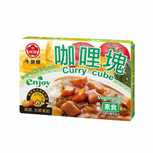 牛頭牌素食咖哩塊66g【愛買】