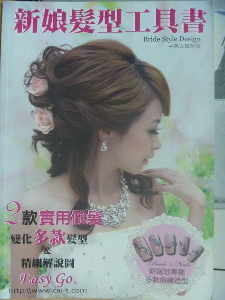 【書寶二手書T7/美容_PBD】新娘髮型工具書_2款實用假髮變化多款髮型等