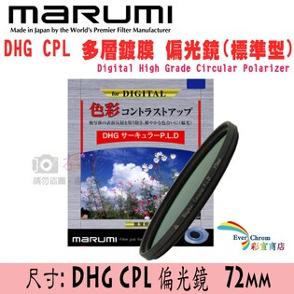 攝彩@MarumiDHGCPL偏光鏡72mmAR多層鍍膜基礎款玻璃反射水流拍攝薄框日本製彩宣公司貨