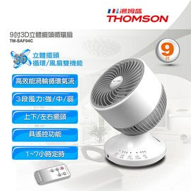 ~集雅社~THOMSON 湯姆盛 9吋 3D 立體擺頭 循環扇 TM~SAF04C 貨 0