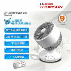 【集雅社】THOMSON 湯姆盛 9吋 3D 立體擺頭 循環扇 TM-SAF04C 公司貨 分期0利率 免運