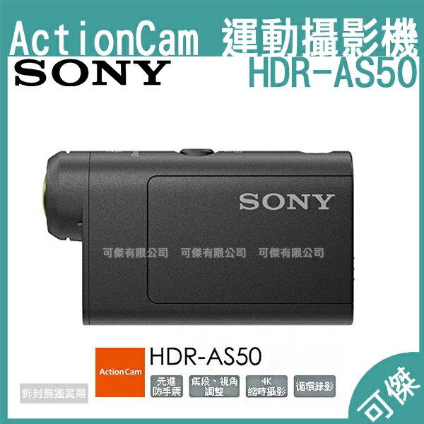 SONY運動攝影機HDR-AS50攝影機ActionCam錄影機4K縮時攝影內建立體聲麥克風公司貨