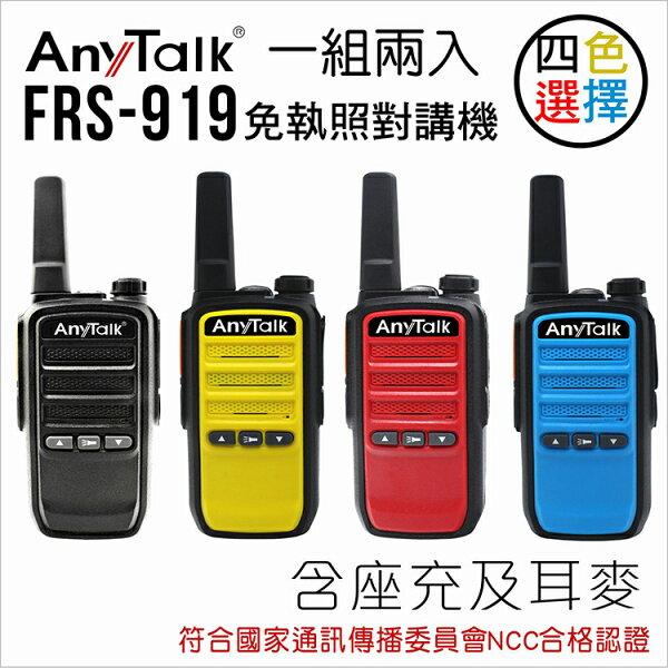 攝彩@AnyTalkFRS-919免執照無線對講機一組兩入附耳機即按即發長距離通訊工地業務會議露營