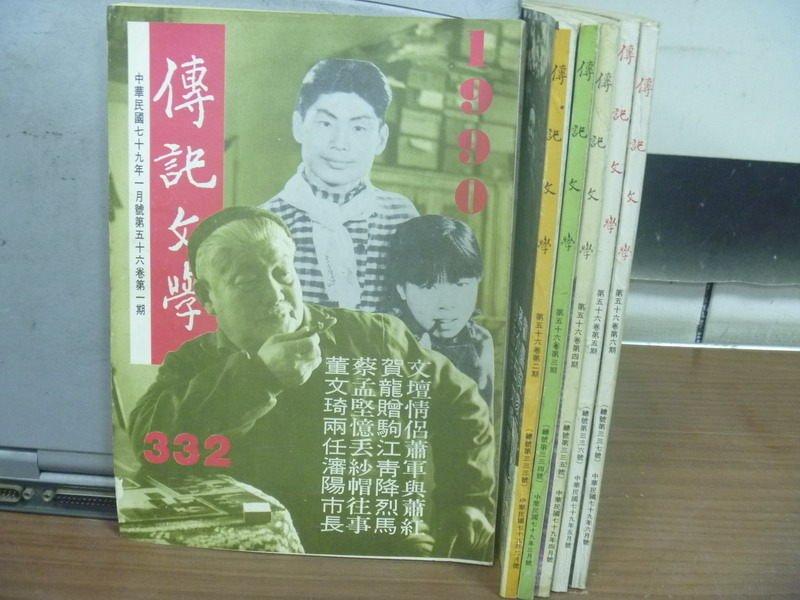 ~書寶 書T8/文學_QMJ~傳記文學_332^~337期間_6本合售_文壇情侶蕭軍與蕭紅