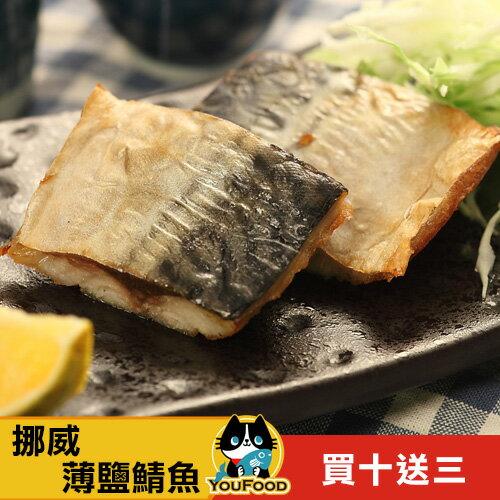 挪威頂級薄鹽鯖魚140g★買十送三,薄鹽的剛剛好 #優食網