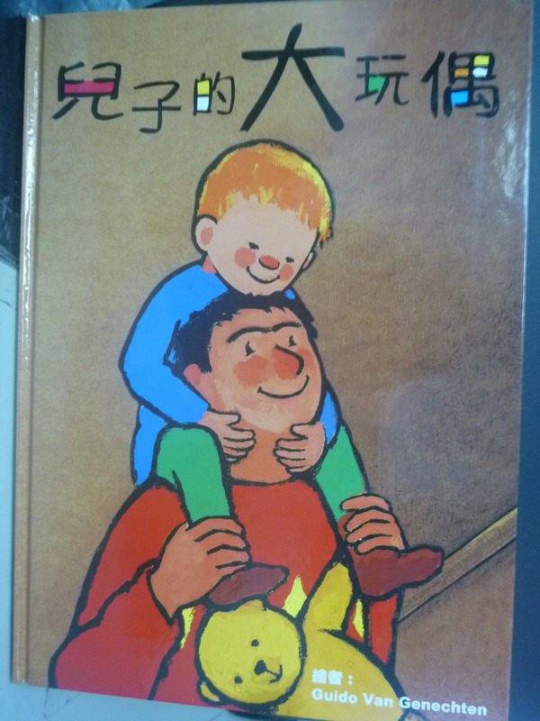 【書寶二手書T2/少年童書_XCI】兒子的大玩偶(童心收藏館)_GUIDO VAN GE