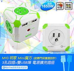 【aibo】MIG 明家 Mini魔方 3孔四插+雙USB埠 電源擴充插座[CC-WS-408U2]