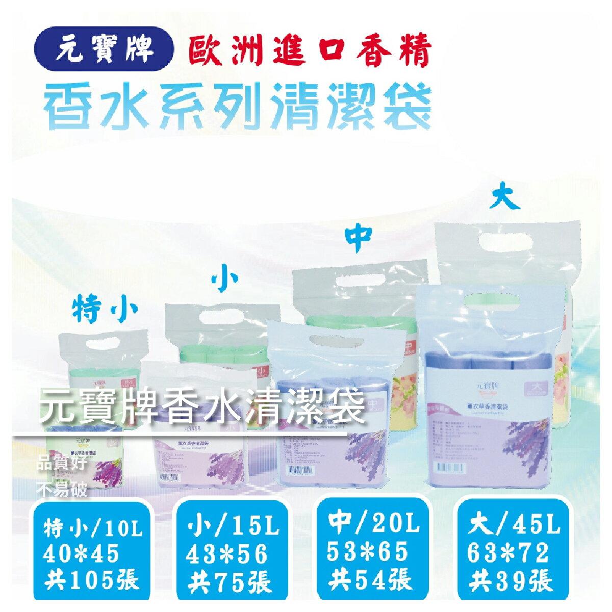【牙牙】元寶牌香水清潔袋垃圾袋(大、中、小、特小)/5種香味色系任選