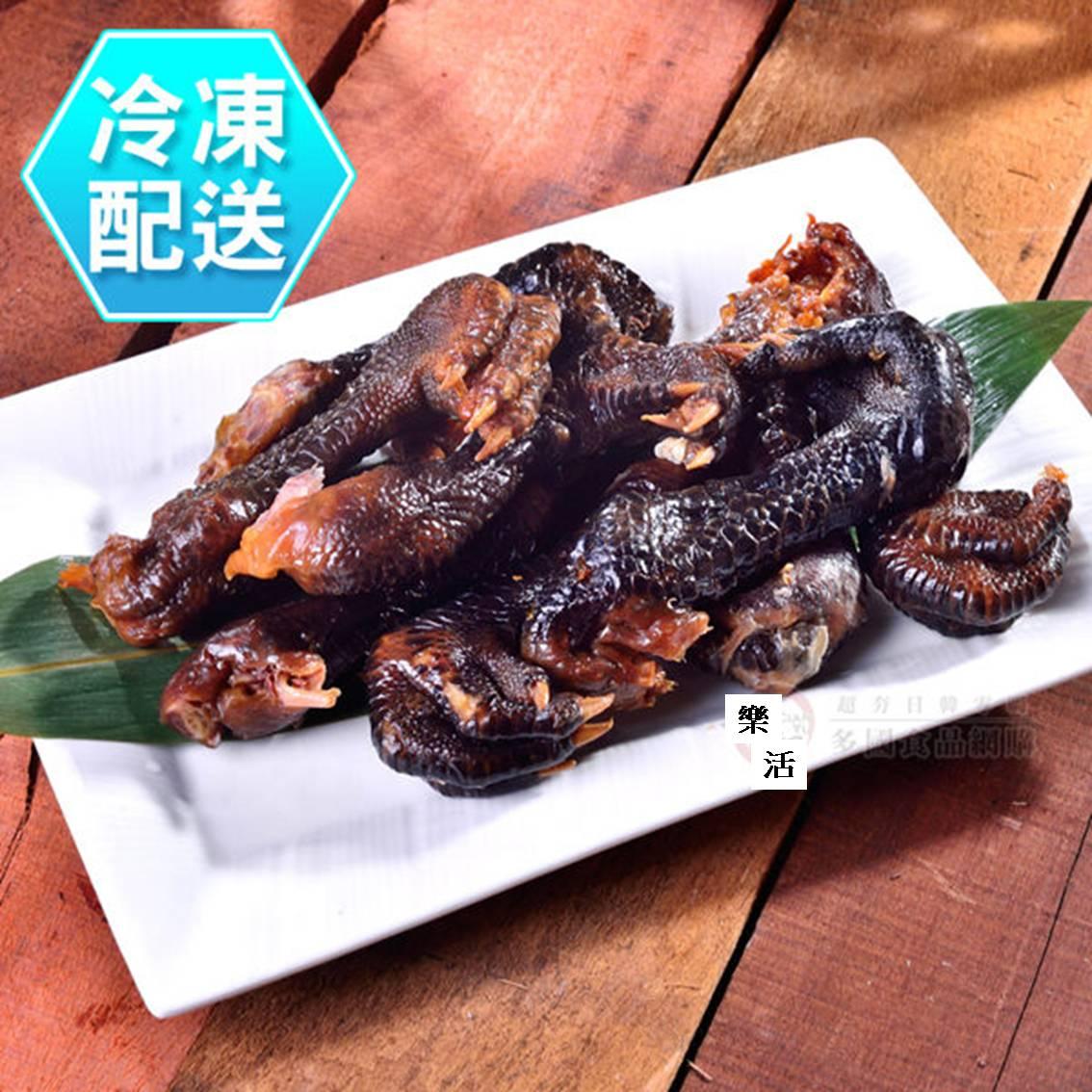 樂活生活館  煙燻土雞腳(10支)420g 冷凍配送   蔗雞王