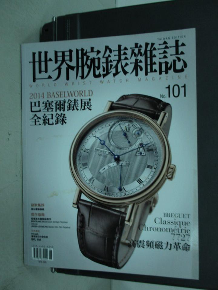 【書寶二手書T7/收藏_ZJF】世界腕錶雜誌_101期_巴塞爾錶展全記錄等