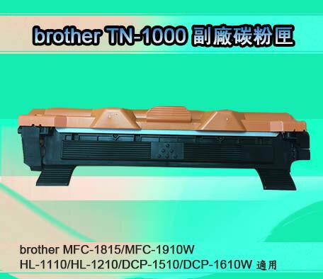 brother TN-1000 副廠碳粉~適用HL-1110 / DCP-1510/MFC-1815/MFC-1810