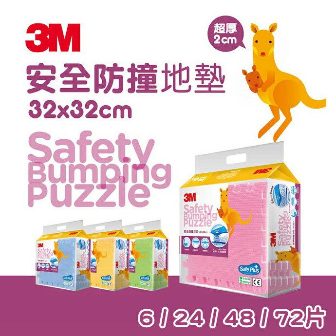 【3M】兒童安全防撞地墊(6/24/48/72片,單色隨機)