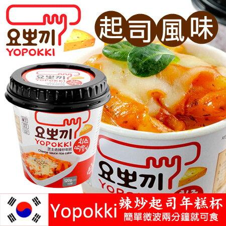 韓國 Yopokki 辣炒起司年糕杯 120g 辣炒年糕杯 隨身杯 即食杯【N101291】